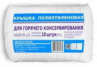 Набор крышек полиэтиленовых КП-1-10