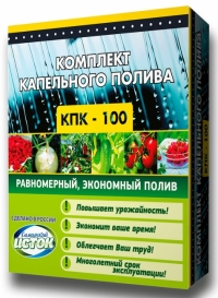 Капельный полив КПК-100 (комплект)