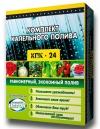 Капельный полив КПК-24 (комплект)